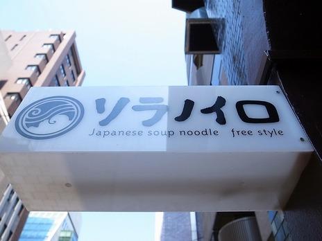 JapaneseSoupNoodleFreeStyleソラノイロ(Ramen)