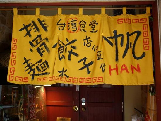 台湾食堂帆