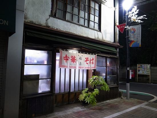 笹塚福寿(渋谷区)