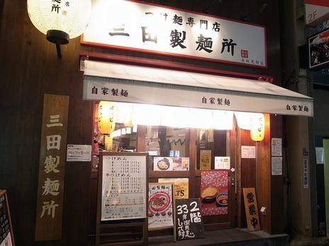 赤坂見付つけ麺専門店三田製麺所