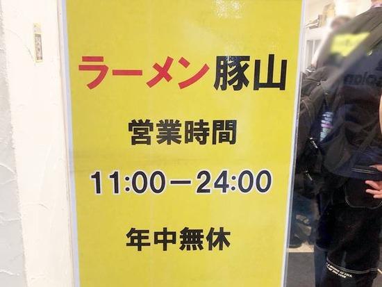ラーメン豚山上野店営業時間