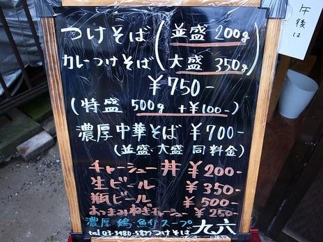 自家製麺つけそば九六@和泉多摩川のメニュー