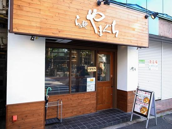早稲田通り沿いラーメン屋「やまぐち」
