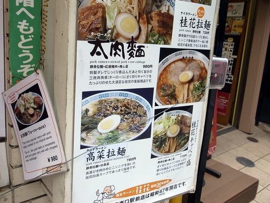 高菜拉麺なんてのも