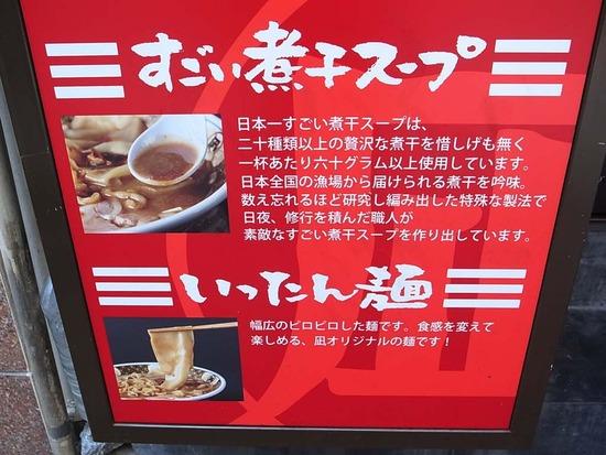 スープといったん麺の説明