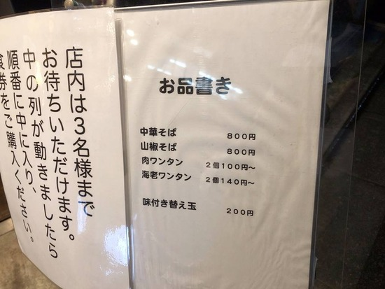 中華そば&山椒そば800円