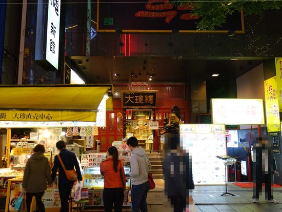 横浜中華街食べ放題