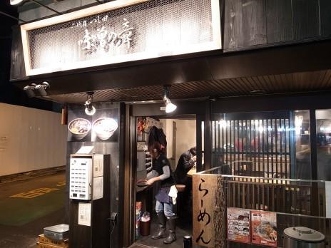 二代目つじ田「味噌の章」(小川町)外観