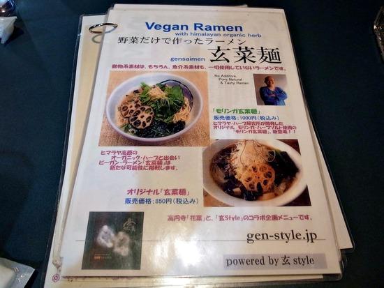 VeganRamen