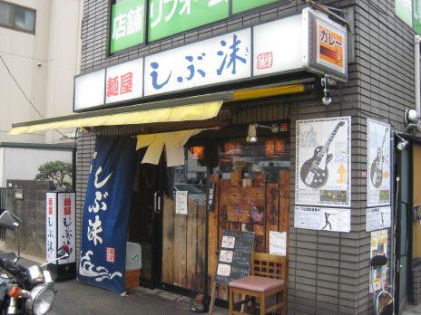 麺屋しぶ沫(南阿佐ヶ谷)外観
