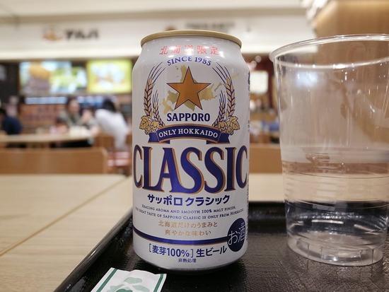 サッポロクラシック缶ビール