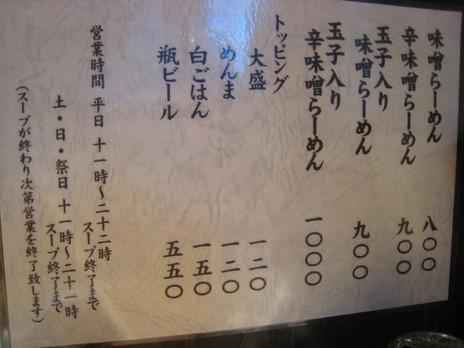 二代目つじ田_味噌の章(淡路町)メニュー