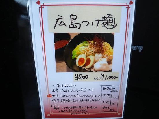 広島つけ麺の案内