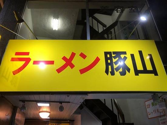 上野御徒町二郎系ラーメン豚山