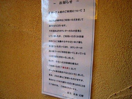 四川坦坦麺阿吽(湯島)テーブル席の案内