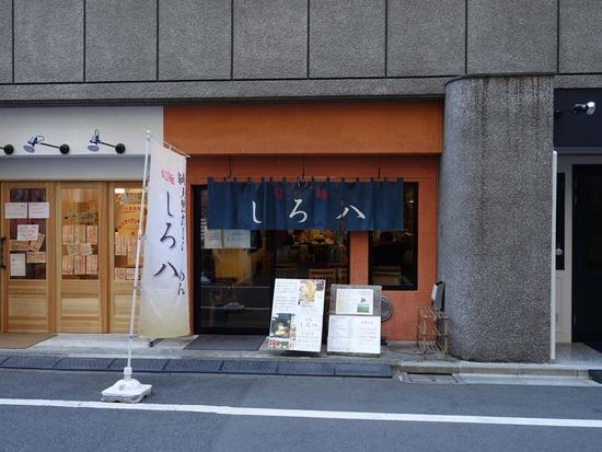 新宿御苑前旬麺しろ八