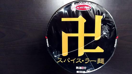 卍力(マンリキ)スパイス・ラー麺(エースコック)
