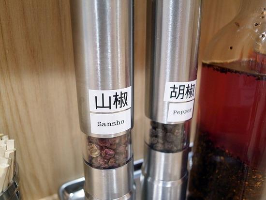 山椒と胡椒