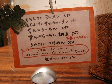 利田商店メニュー