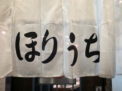 新宿ほりうち暖簾