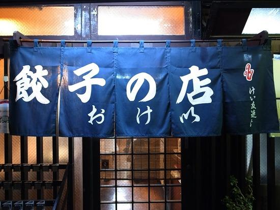 餃子の店おけ以@飯田橋