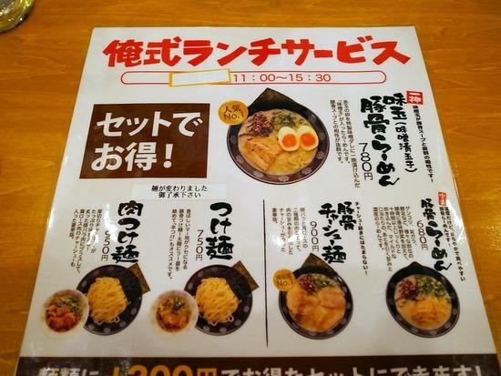 俺式のラーメン&つけ麺メニュー