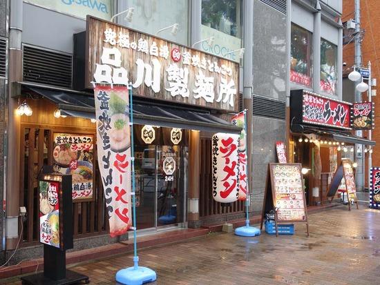 品川製麺所新宿2丁目店
