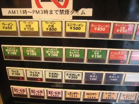 らーめん七福家(新宿店)券売機