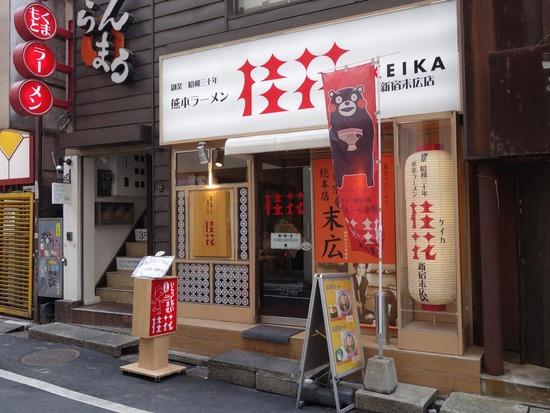 熊本ラーメン桂花新宿末広店