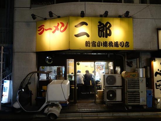 ラーメン二郎新宿小滝橋通り点外観