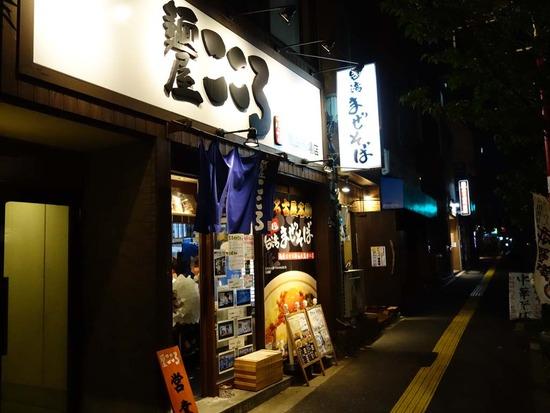 麺屋こころ@西早稲田