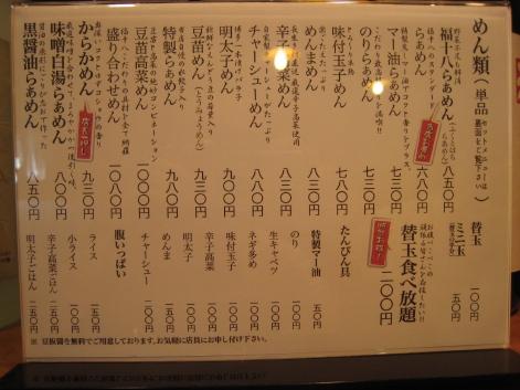 麺や福十八200808メニュー