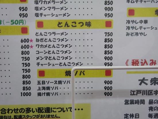 とんぼ亭メニュー5