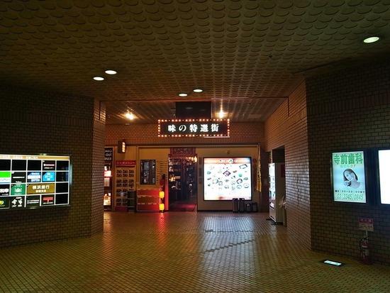 小田急第一生命ビルの地下レストラン街