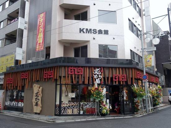新宿歌舞伎町新店ずんどう屋
