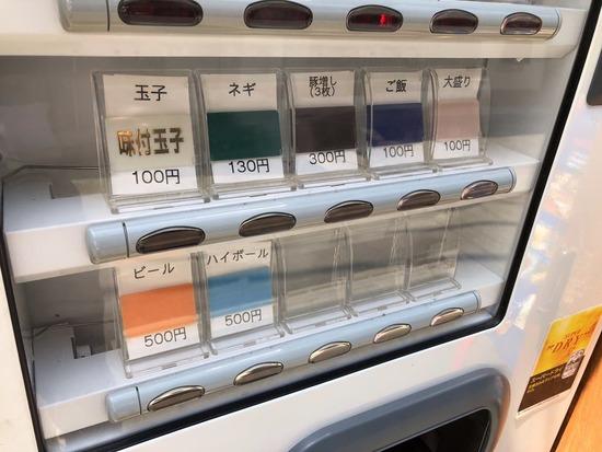 バリ男券売機写真(2)