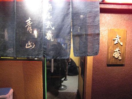 武蔵青山外観