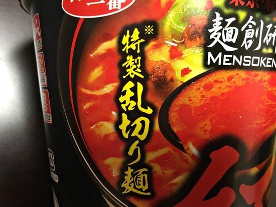 特製乱切り麺