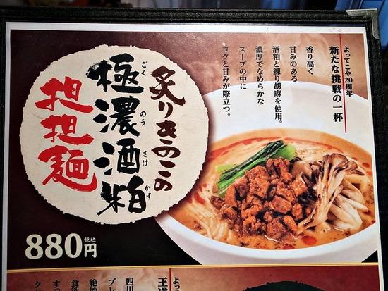 担担麺の説明
