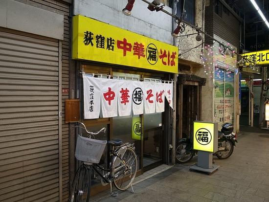 中華そば丸福荻窪店