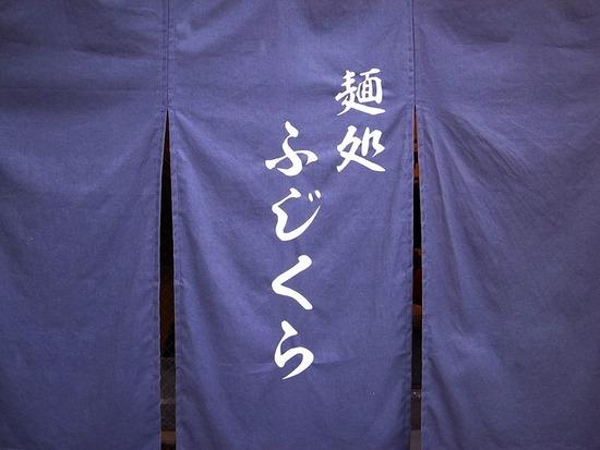 麺処ふじくら(つつじヶ丘北口)