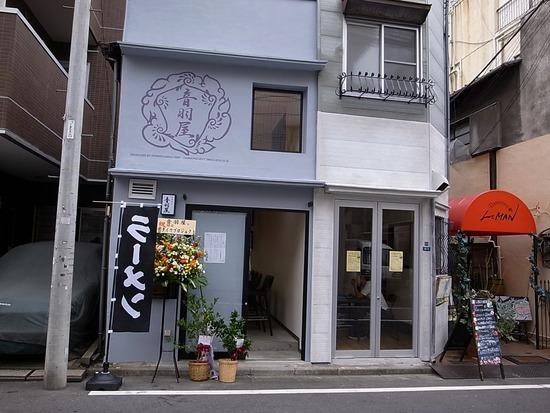 飯田橋ラーメン新店