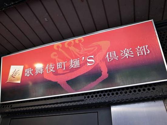 歌舞伎町麺'S 倶楽部