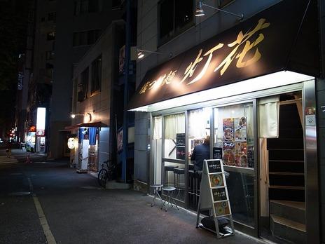 塩つけ麺灯花@四谷三丁目
