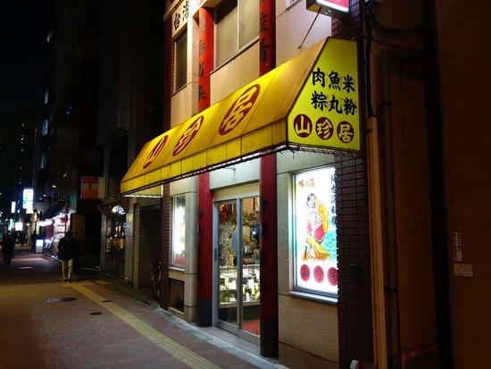 老舗台湾料理山珍居