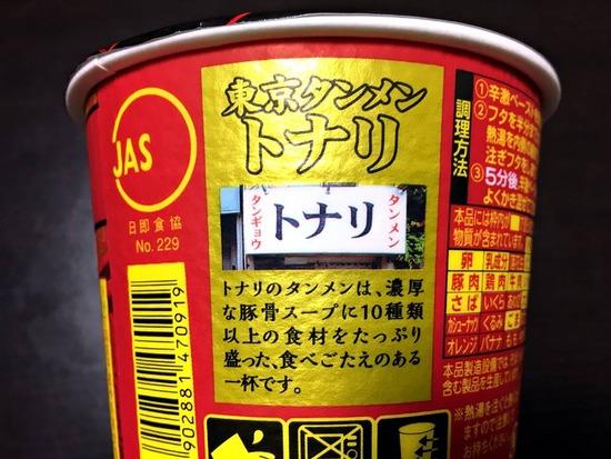濃厚豚骨スープに10種類以上の食材