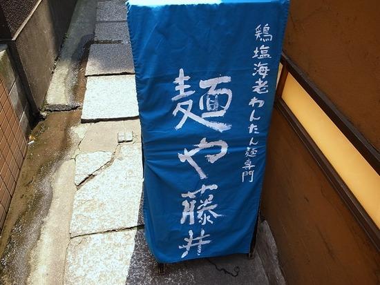 鶏塩海老ワンタン麺専門麺や藤井