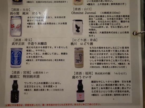 日本酒メニューラインナップ