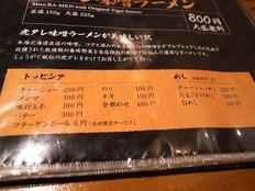 麺匠竹虎(西武新宿)トッピングメニュー