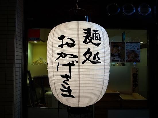甲州街道沿い麺処おかげさま
